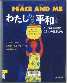 わたしの平和.jpg