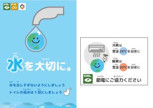 節水節電.jpg